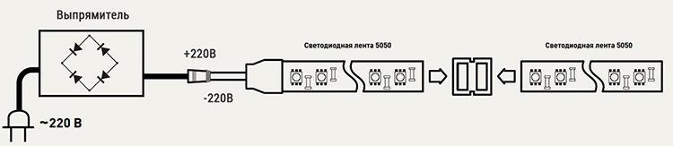 схема подключения диодного осветителя