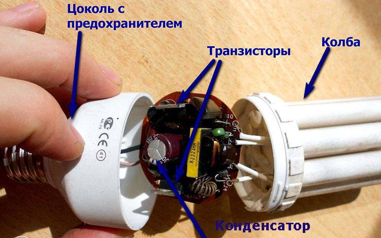 конструкция экономичной лампы