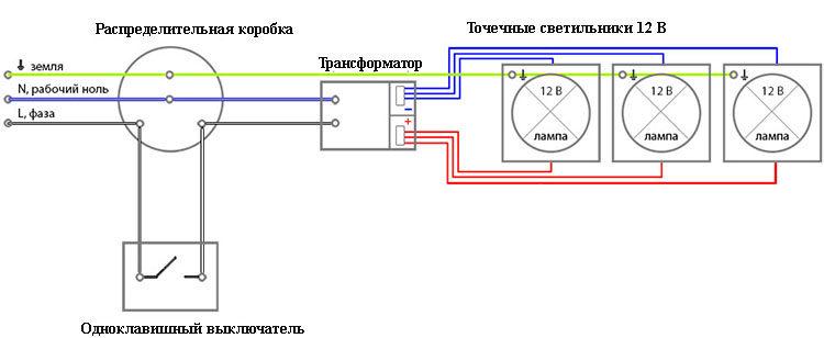 подключение светильников через трансформатор