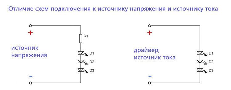 светодиодные схемы подключения